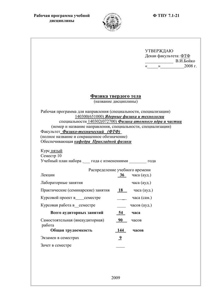 Курсовая работа физика твердого тела 4799