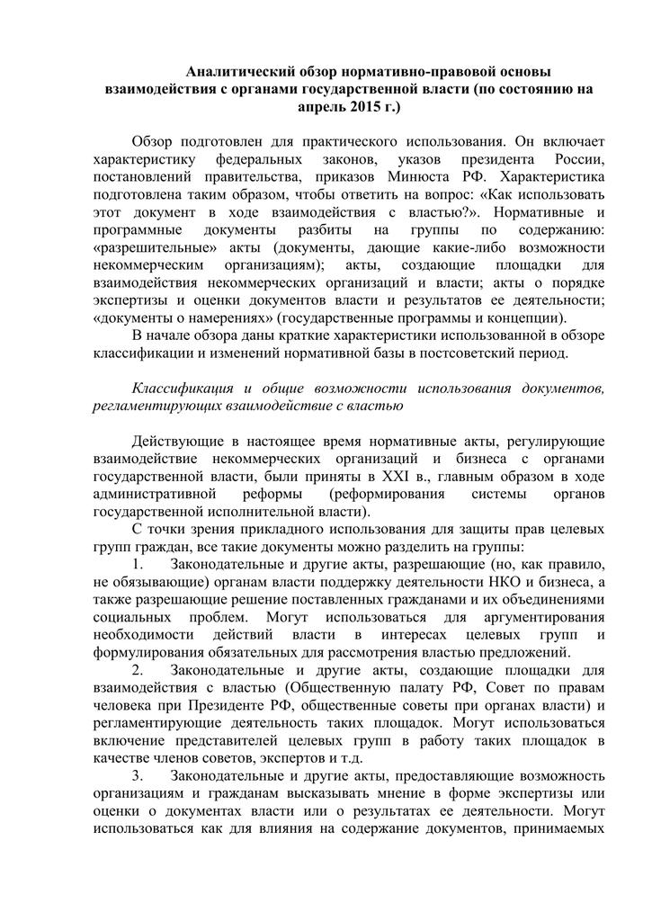 нормативные документы по некоммерческим организациям