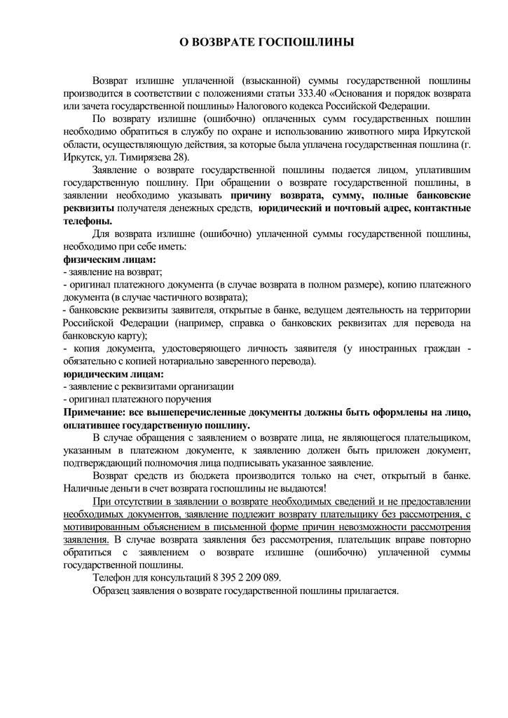 Реквизиты для оплаты госпошлины на регистрацию ооо иркутске скачать бланк налоговой декларации 3 ндфл