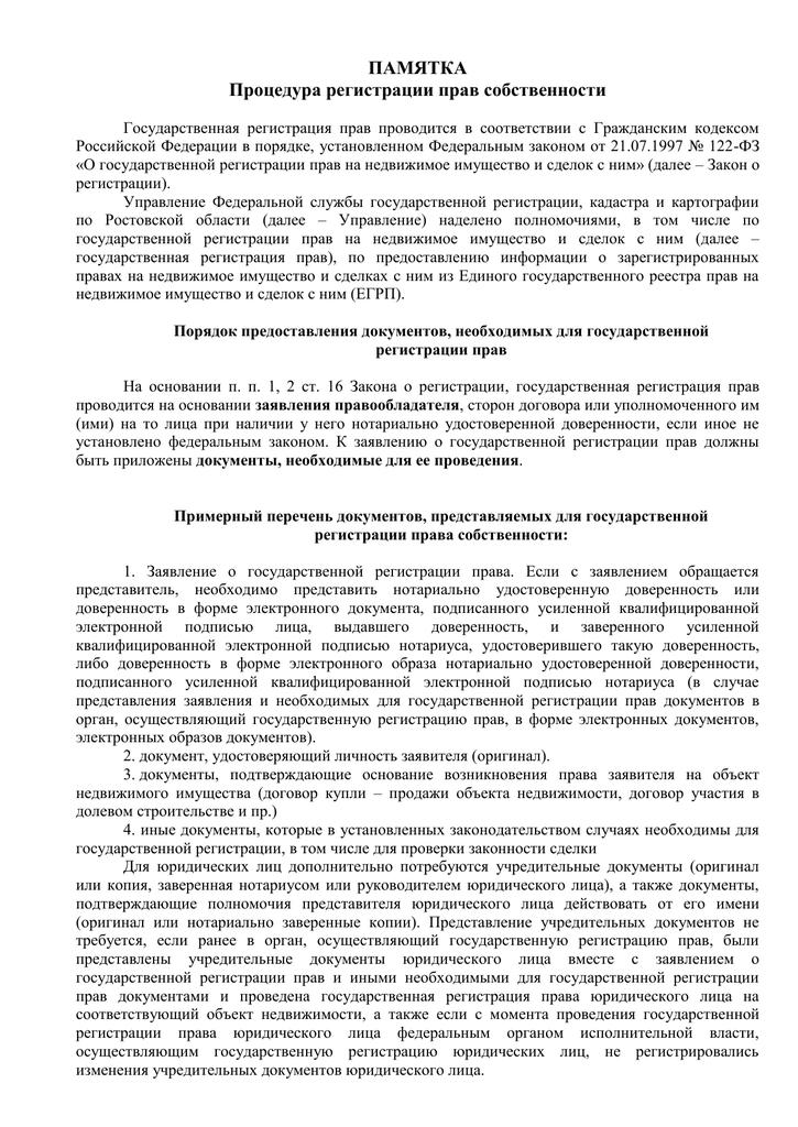 Гражданский кодекс регистрация прав на недвижимое имущество и сделок с ним