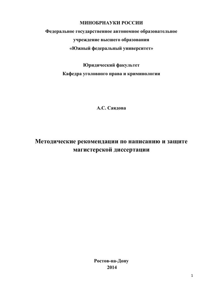 Методические рекомендации для написания диссертаций 3242