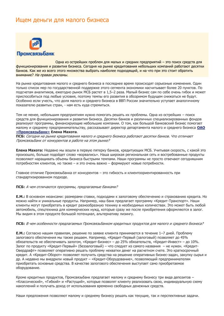 заявка на кредит для бизнеса промсвязьбанк карта рассрочки хоум кредит отзывы 2020