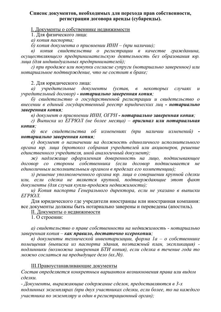 Список документов для регистрации договора аренды ип оптимизация налогов на сокращении работников