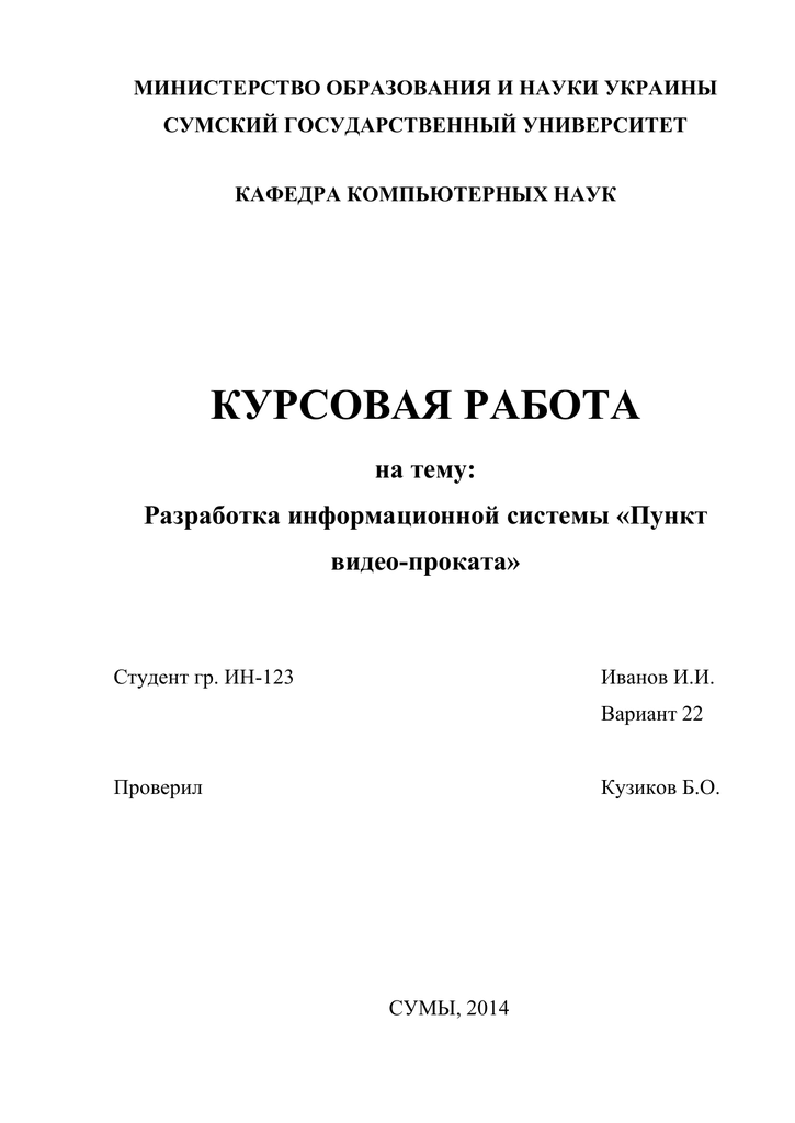Курсовая проект информационных систем 9274