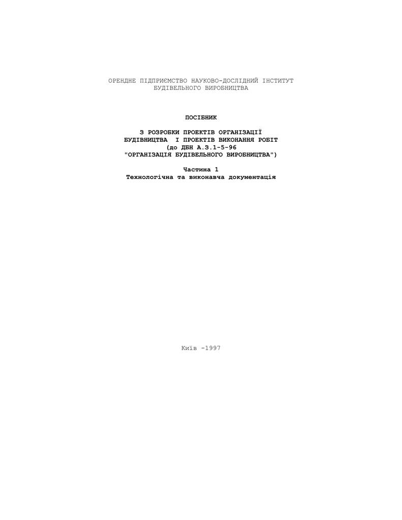 наряд-акт на виконання робт форма лг-1