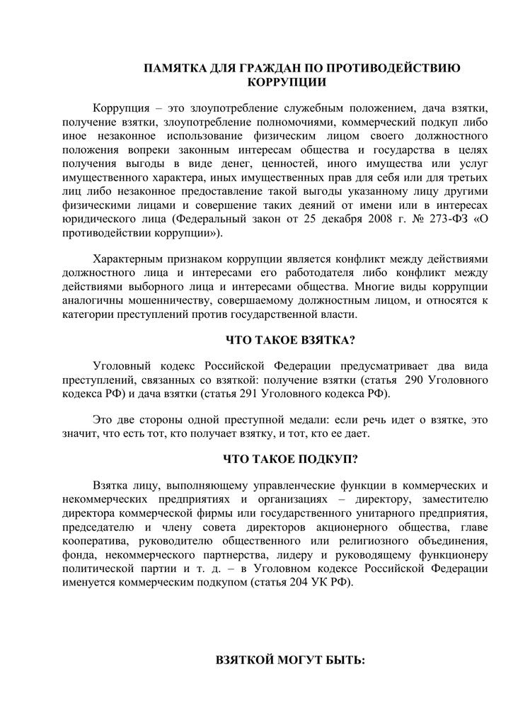 Применения акта об амнистии чтобы улучшить его положение