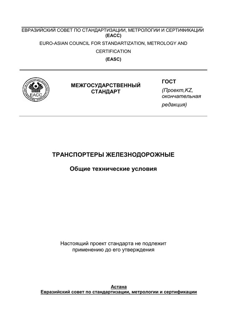 Транспортеры сертификация конвейер на швейное производство