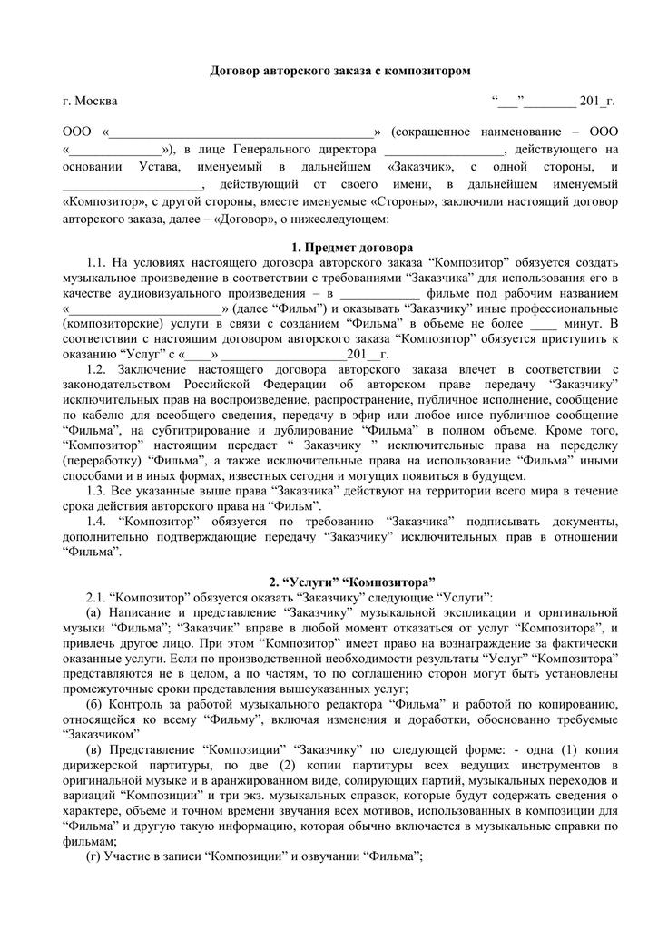 Авторский договор с композитором
