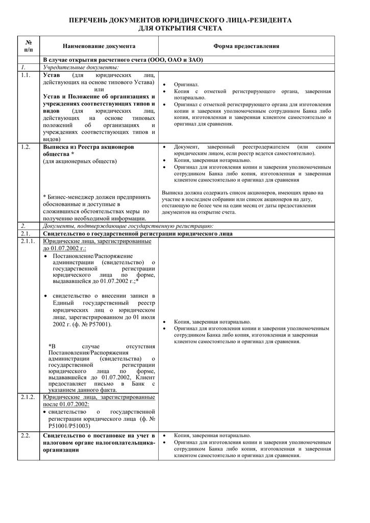 Регистрация юридического лица ооо оао зао как выбрать налогообложение при регистрации ооо