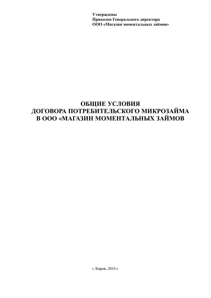 общие условия договора микрозайма хоум кредит банк в серове адрес