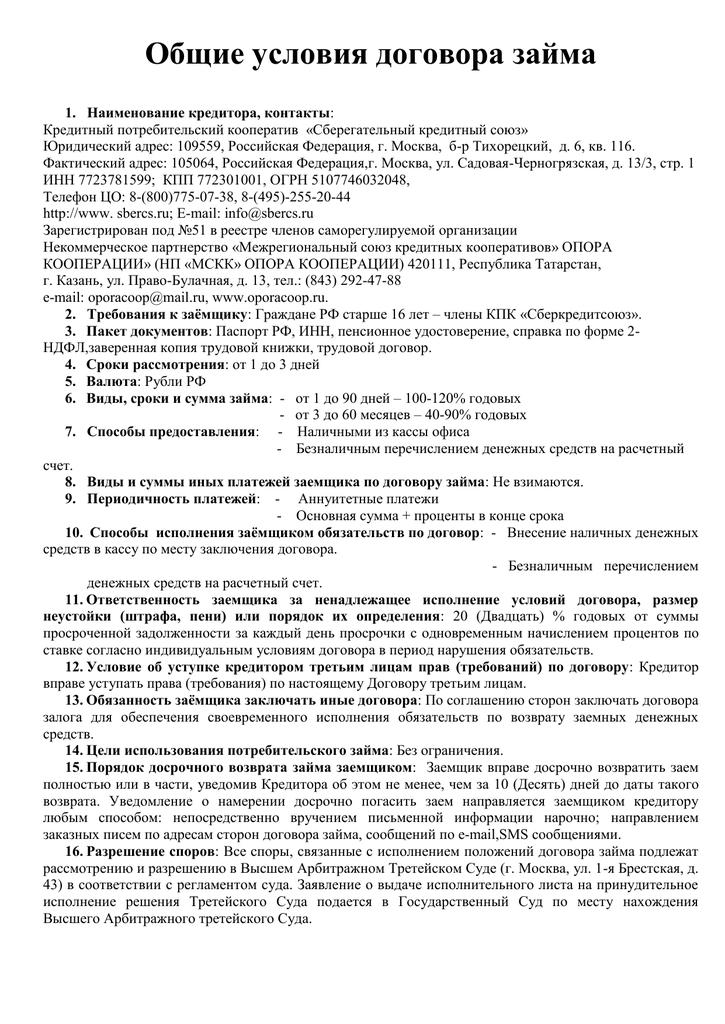 основные условия договора займа