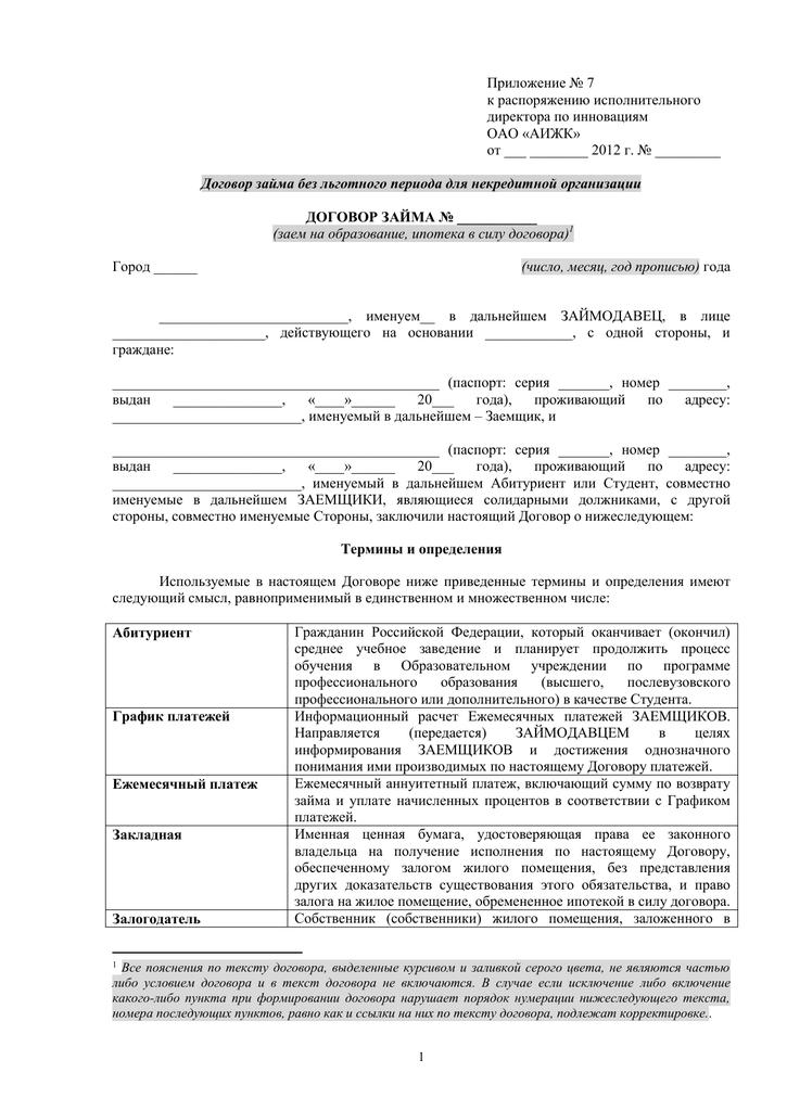 Обязательные условия договора беспроцентного займа