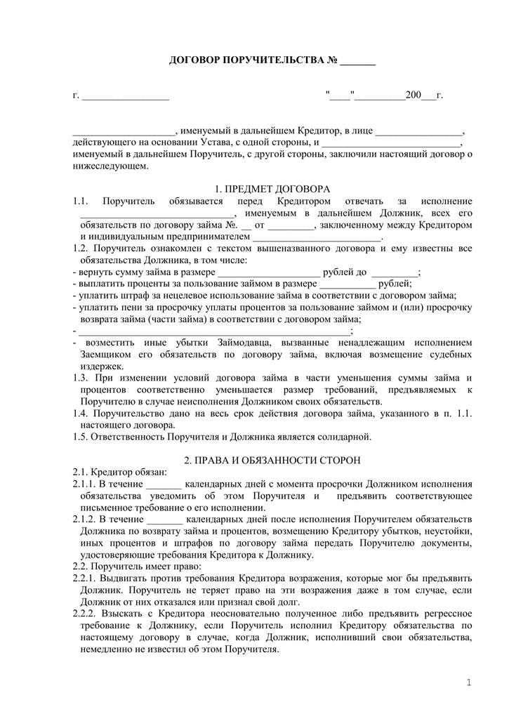штрафы по договору займа