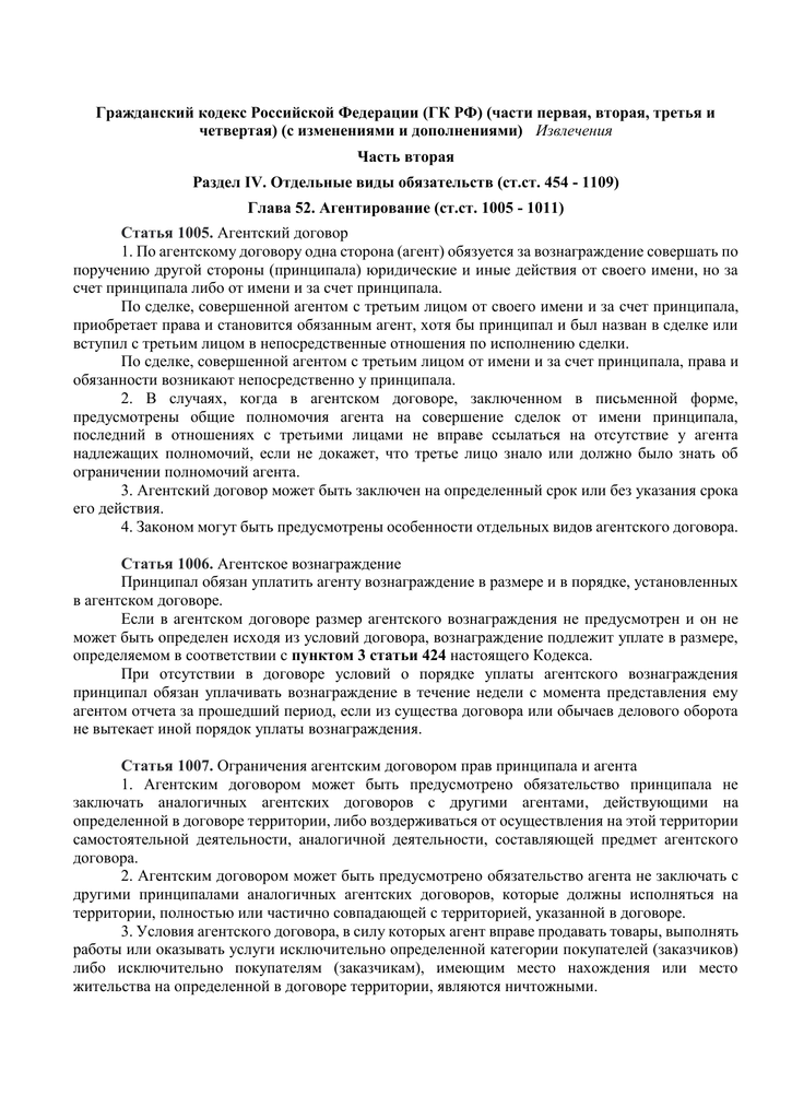 Гк рф23 статья