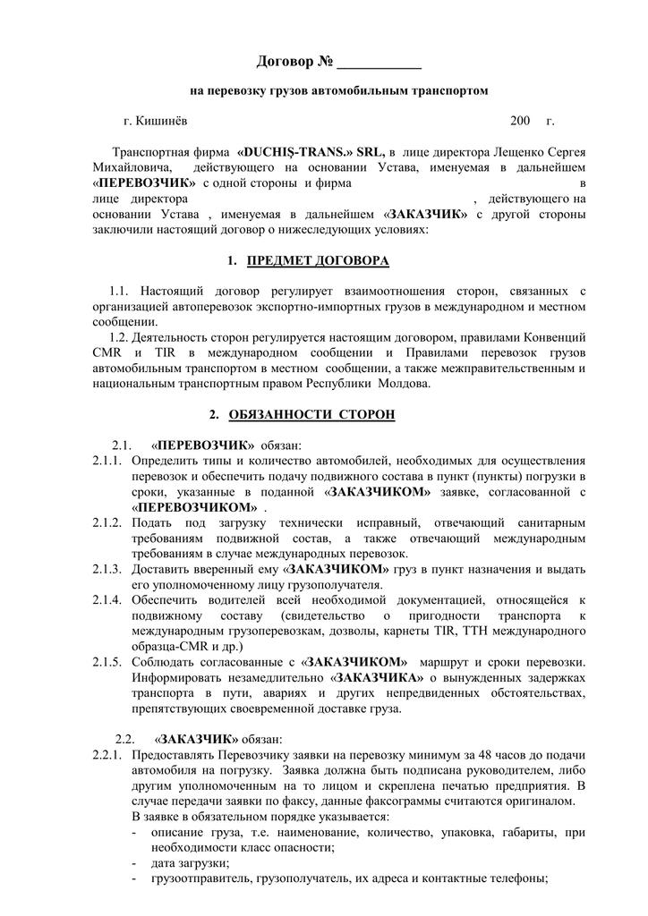 Вознаграждение директору члену совета директоров налог на прибыль