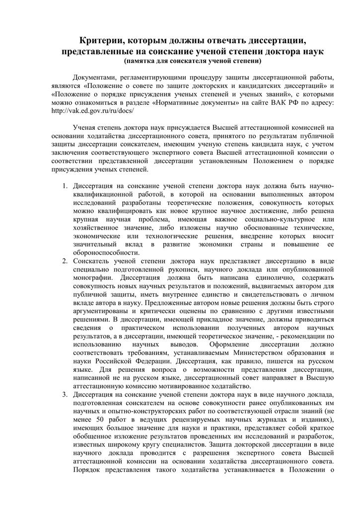 Положение вак о кандидатской диссертации 6871
