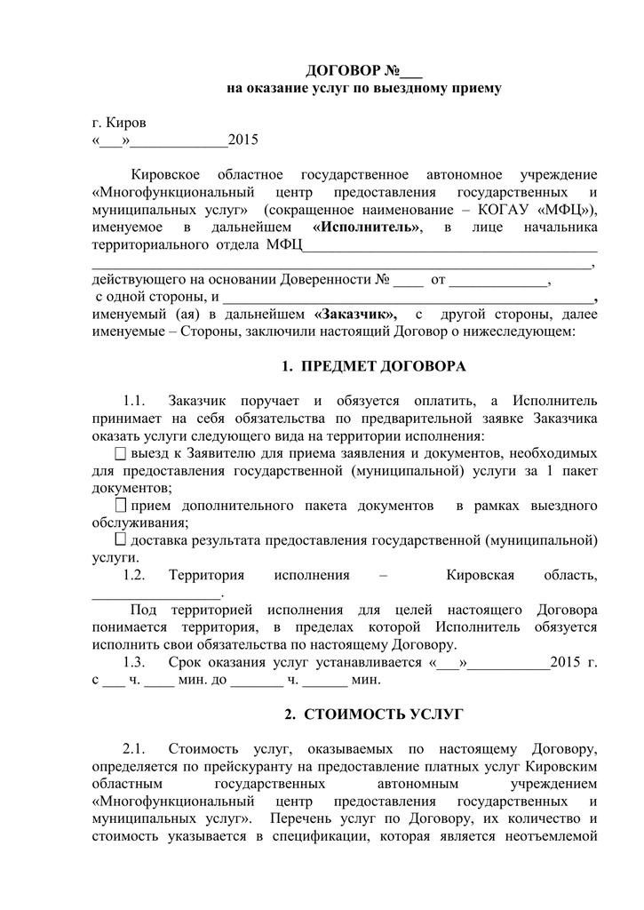 Договор на оказание юридических услуг с гонораром успеха образец