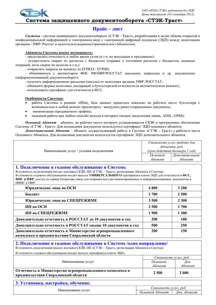 Стоимость на подключение электронной отчетности ндфл 3 декларация предоставлять
