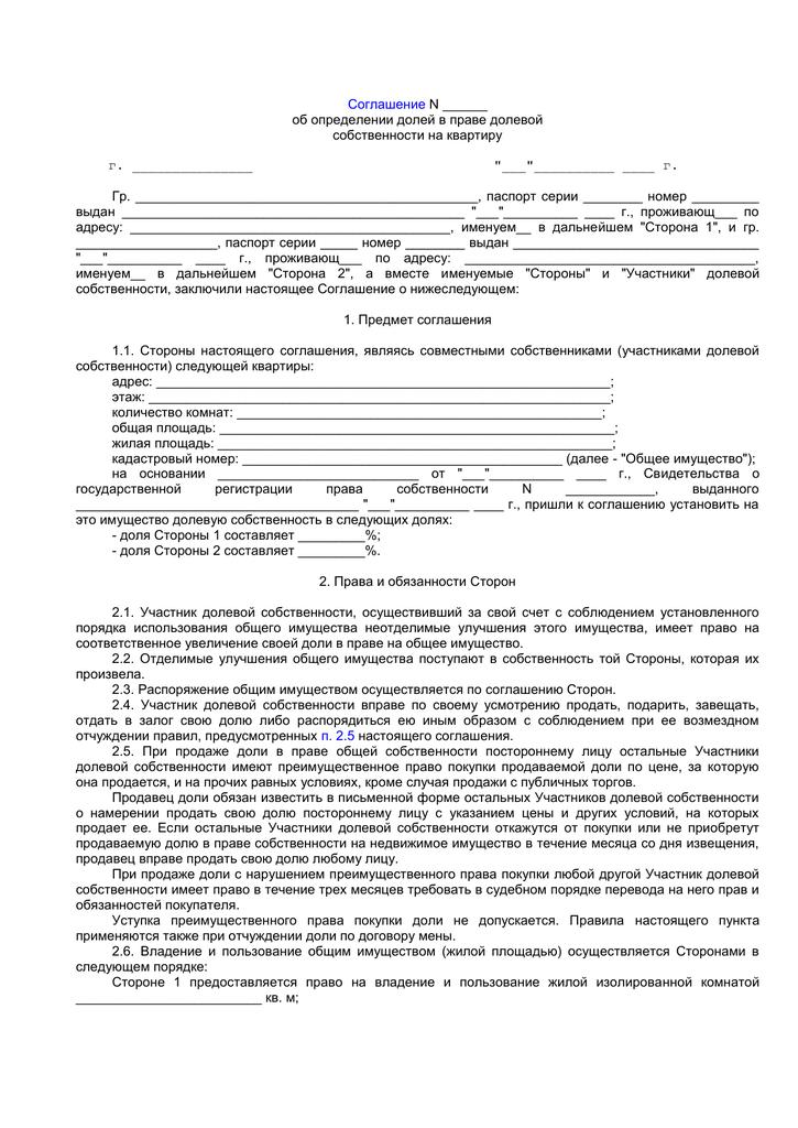 Гк рф договор дарения квартиры