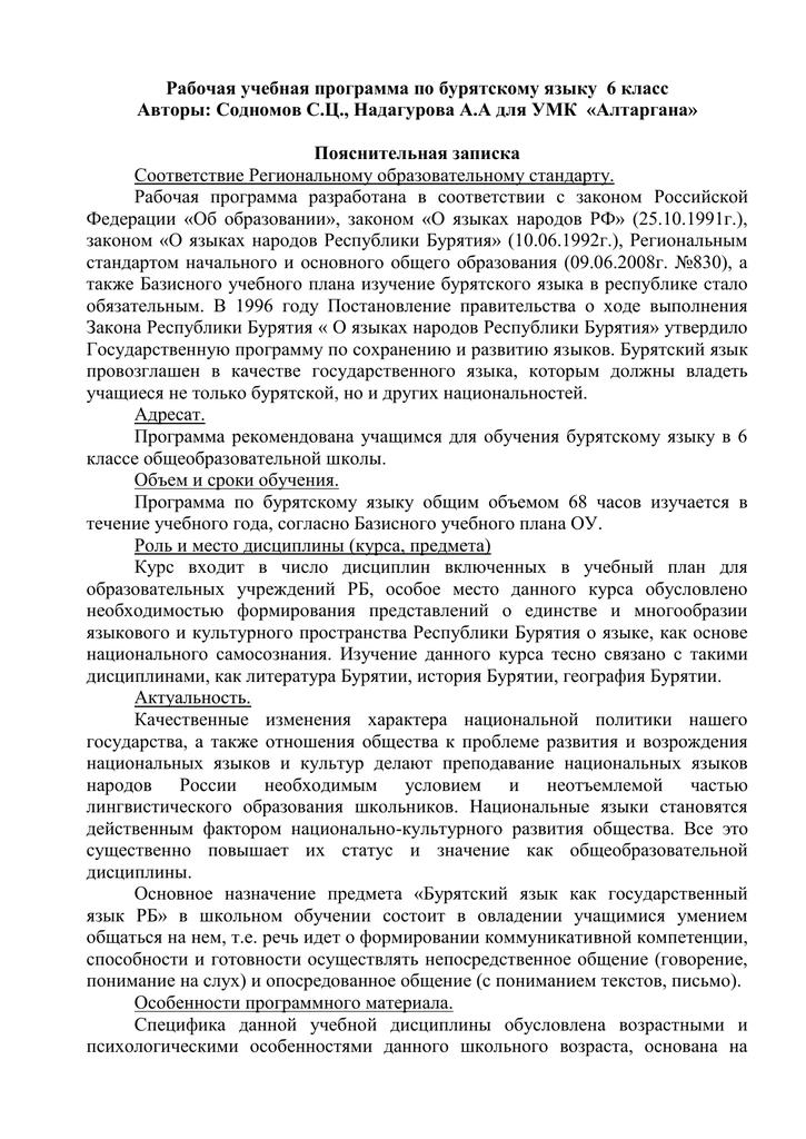 Контрольная работа по бурятскому языку 4695