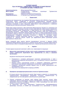 В. Elaboration of methodological solutions to support transfer