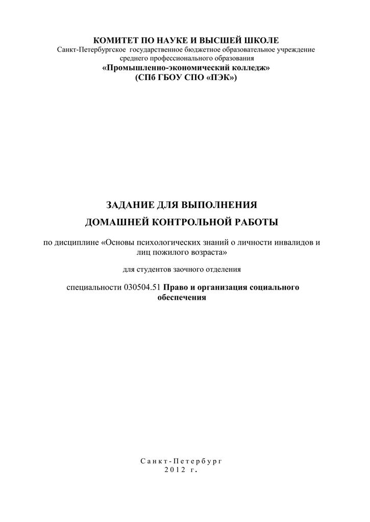 Домашняя контрольная работа по психологии 8829