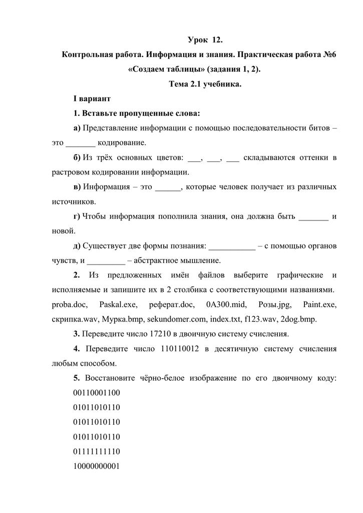 Реферат по информатике информация и знания 4193