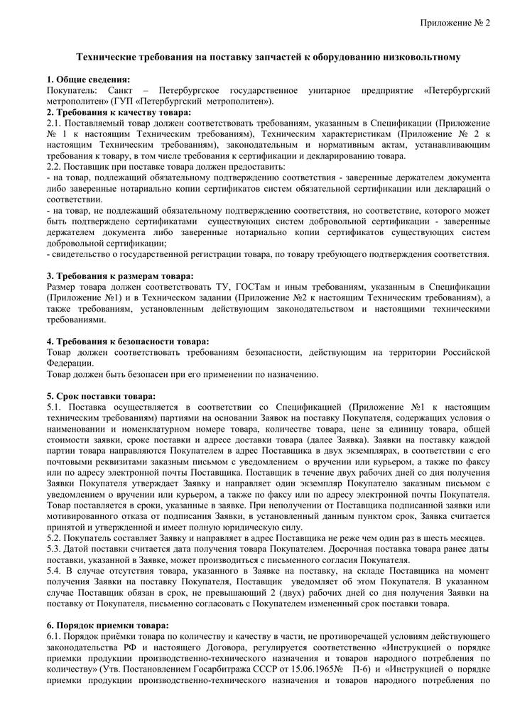 Исковое заявление о взыскании алиментов в твердой денежной сумме 2019
