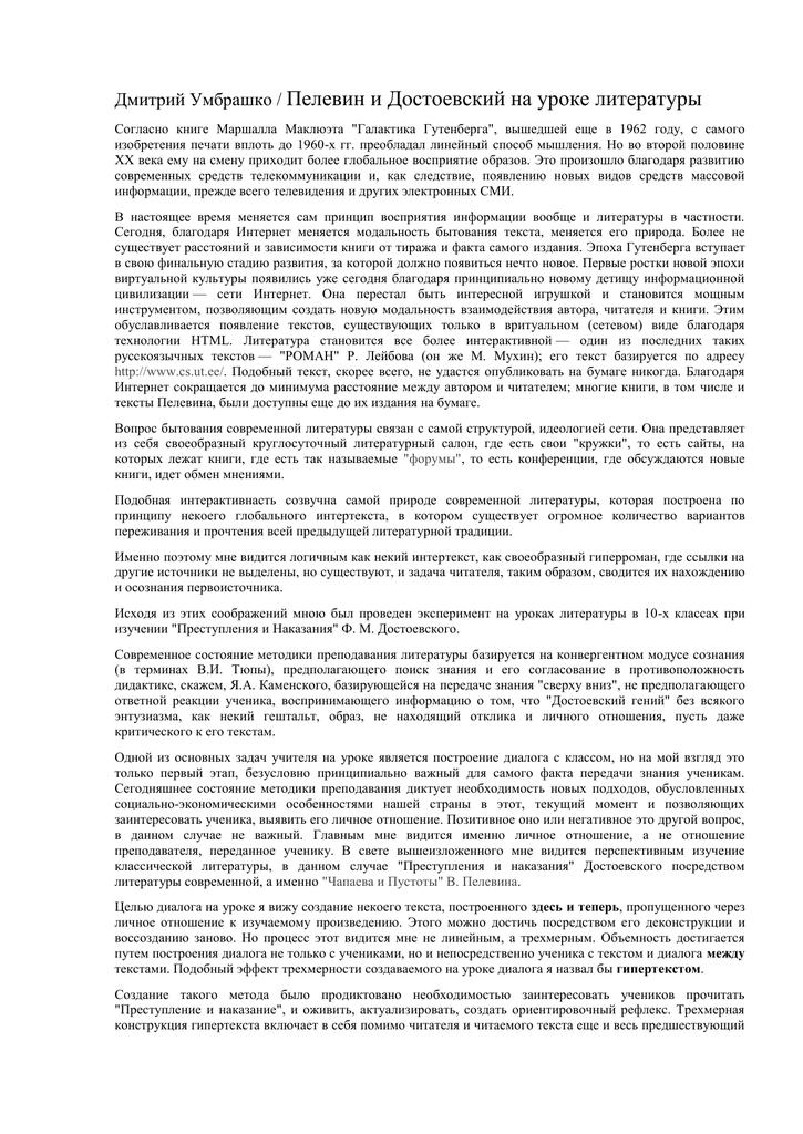 ccd31d237d8b Пелевин и Достоевский на уроке литературы Дмитрий Умбрашко /