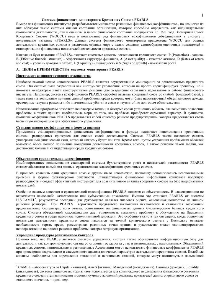 Юнистрим кредит банк официальный