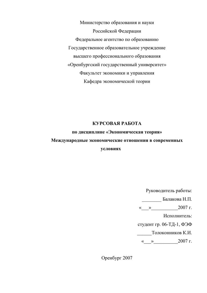 Контрольная работа по предмету международные экономические отношения 1879