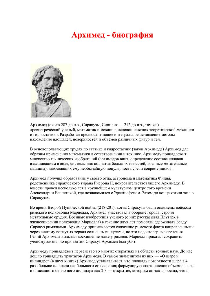 Древнегреческий учёный изобрёл винт