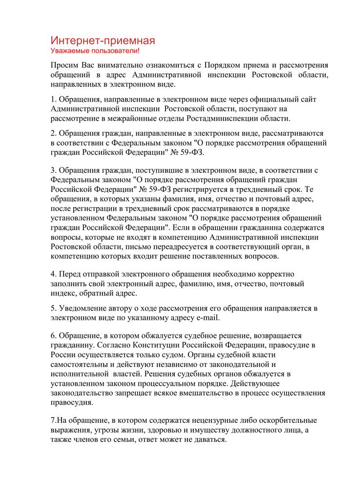 Проверить на запрет въезда в россию фмс официальный сайт 2019
