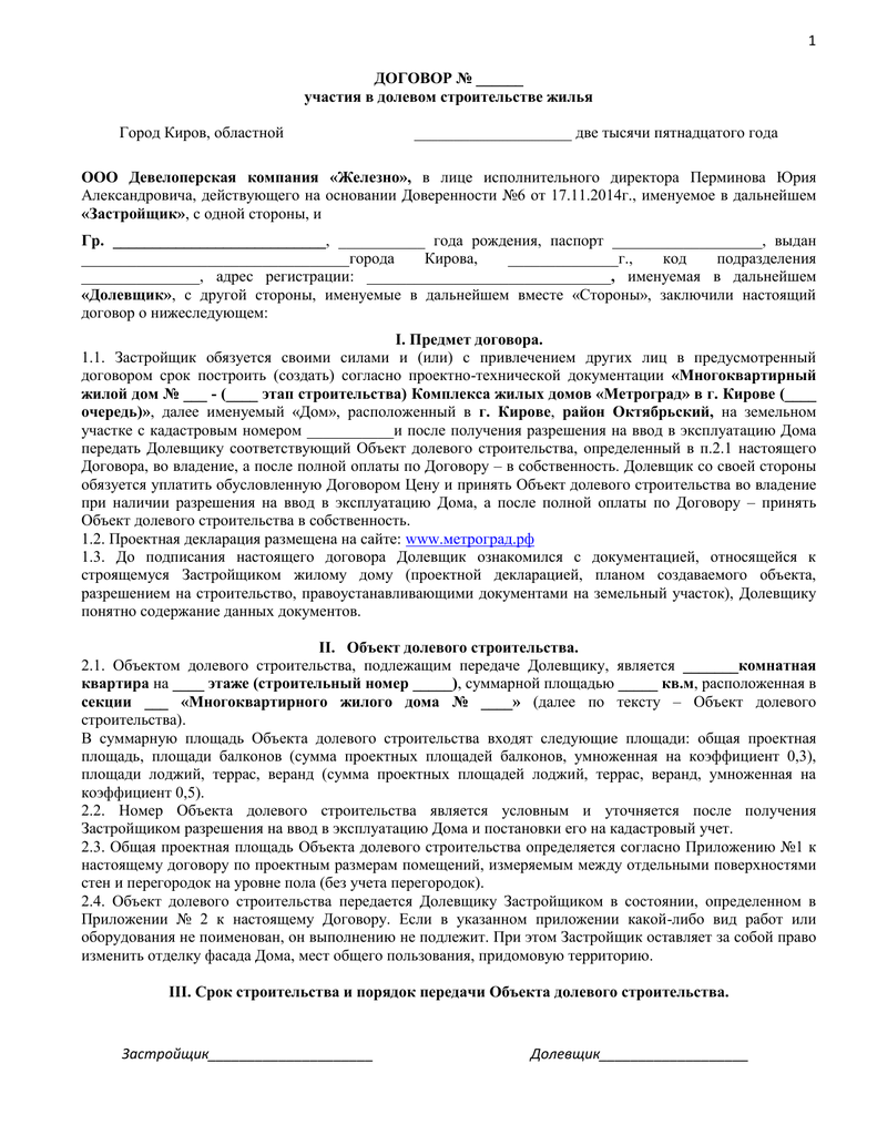 Договор заключен до регистрации ооо скачать программа декларация 3 ндфл на 2019 год скачать