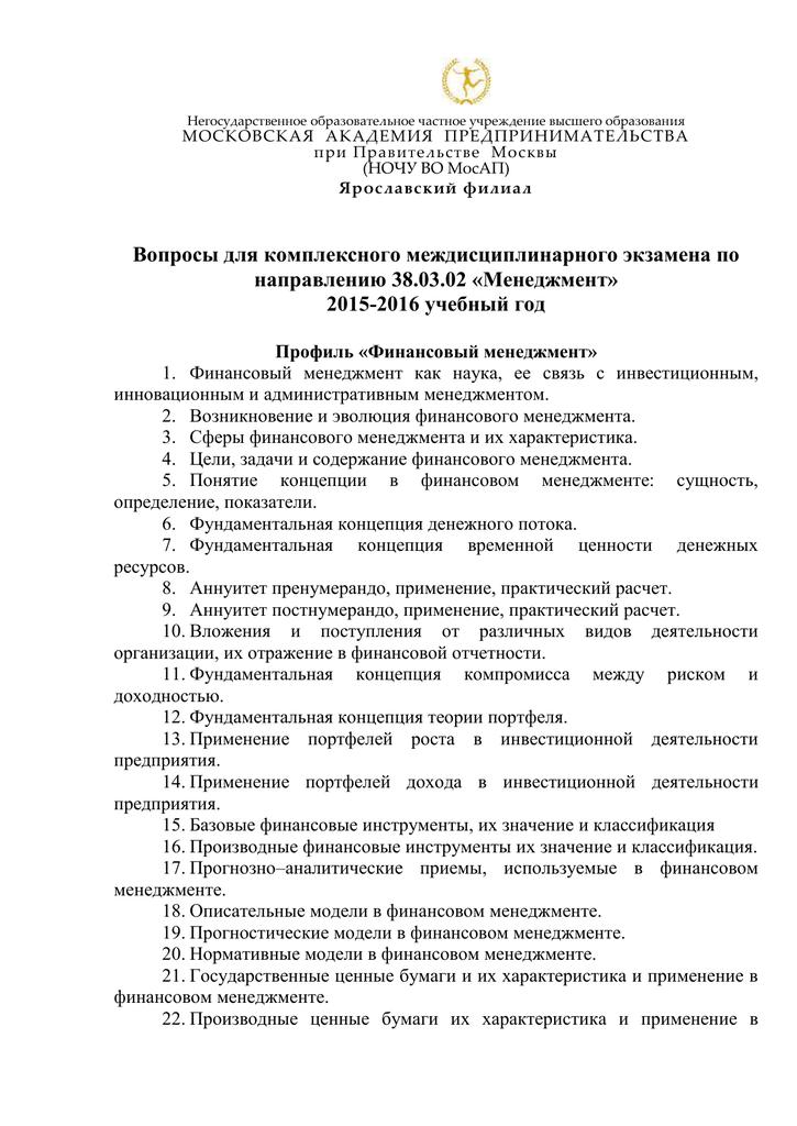 Магистерская диссертация финансовый менеджмент 7397