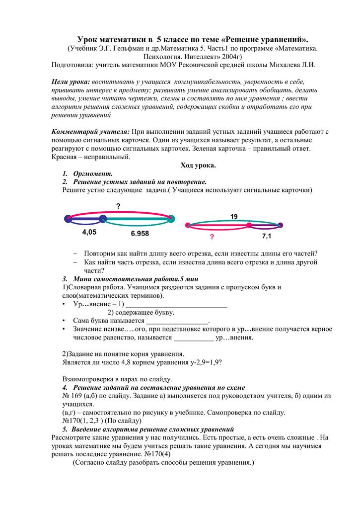 Решения уравнением задач по математике решение на задачи в поурочных планах