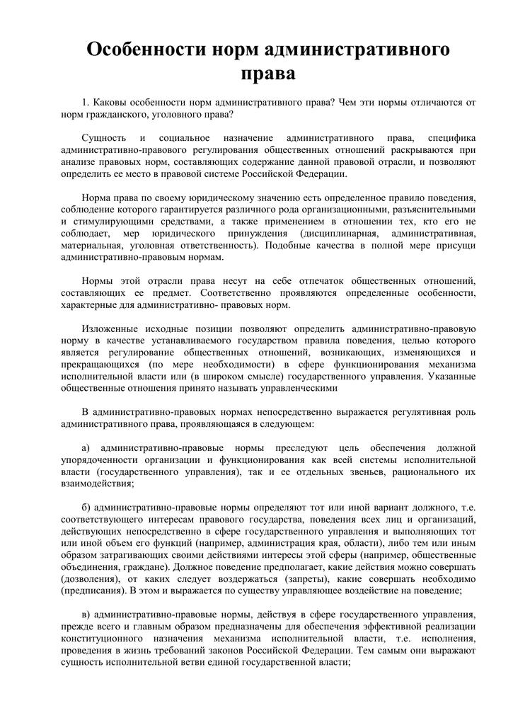 Роль административного права в решении задач решение задачи по теме изопроцессы