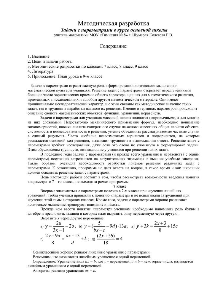 Общее решение задачи 7 класс решение задач с помощью уравнений 7класс