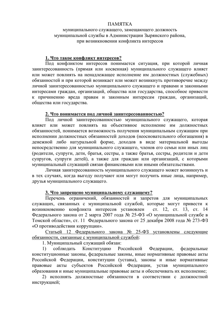 Ст 15 33 ч 2 коап рф