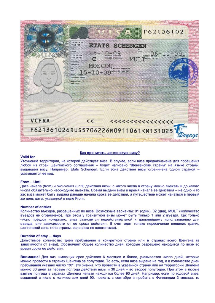 Страны дающие долгий шенген для россиян 2020