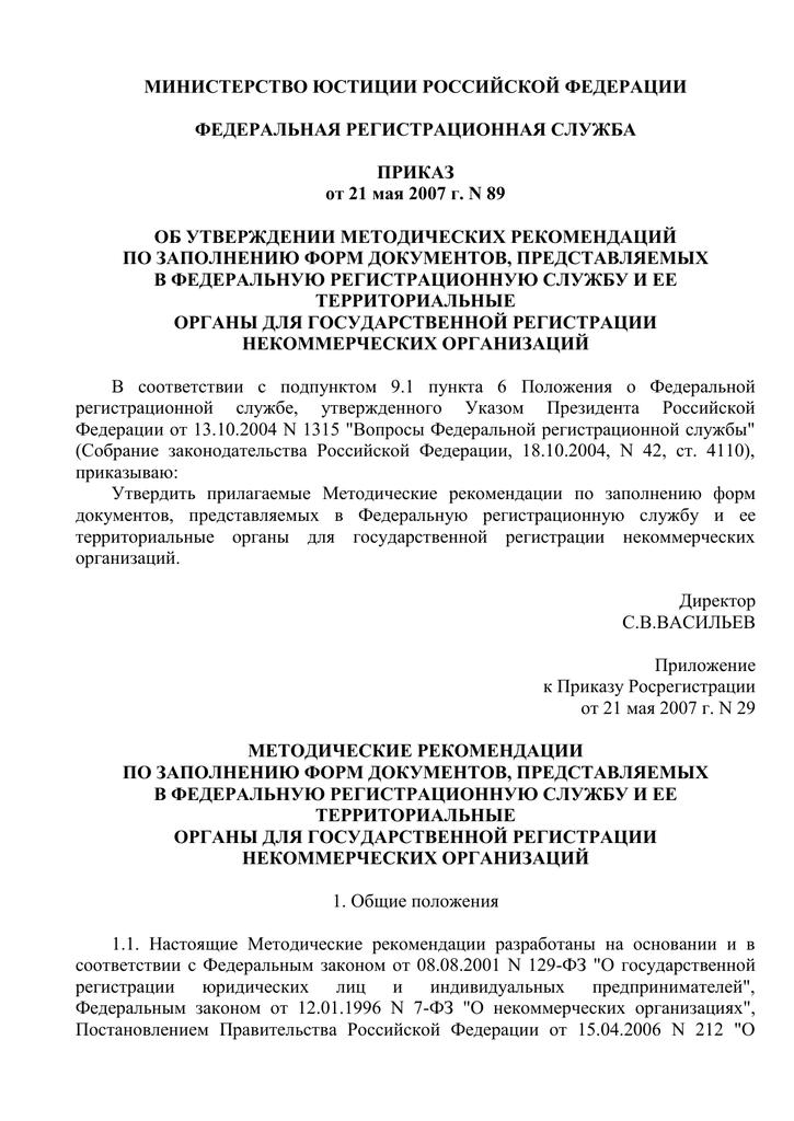 орган регистрации некоммерческих организаций