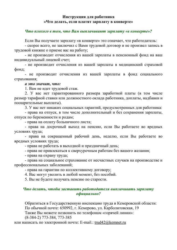 Выполнение майского указа президента по повышению зарплаты педагогам в дмшдши