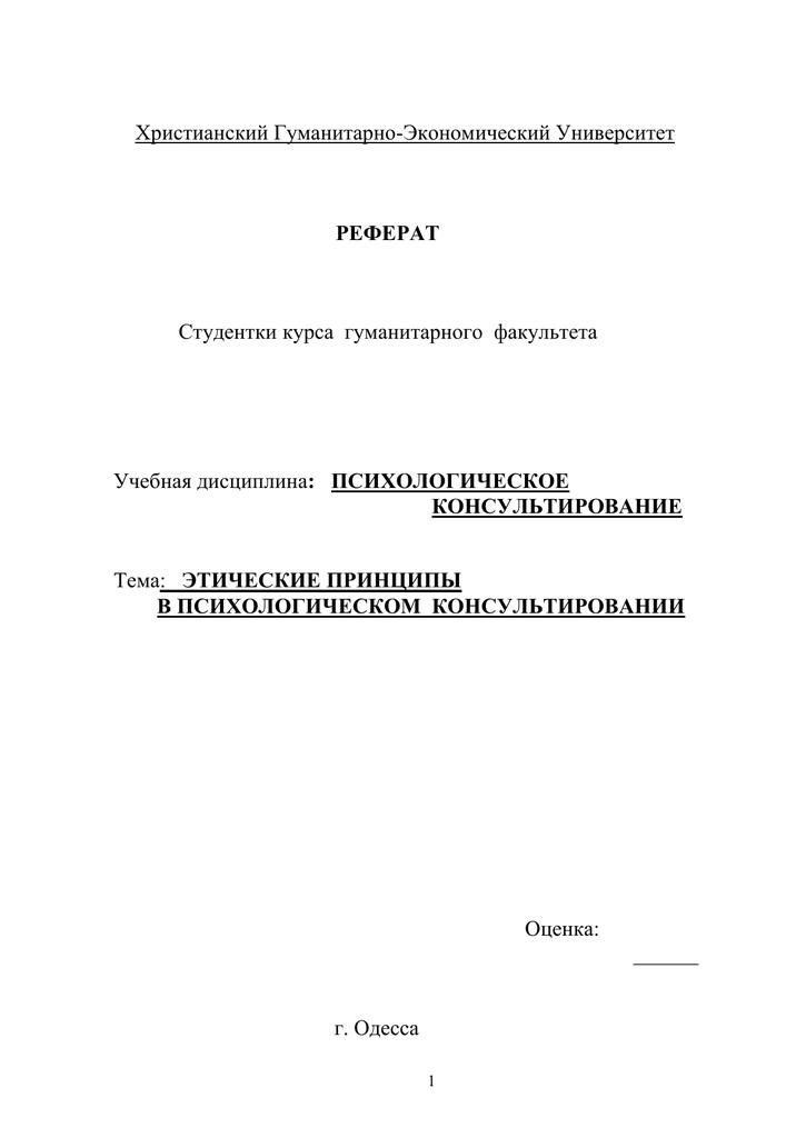 Основные принципы консультирования реферат 648