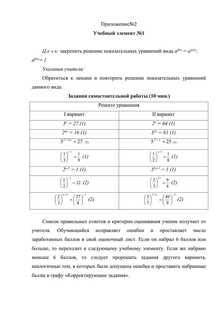 Показательные уравнения задачи для самостоятельного решения решение задачи 789