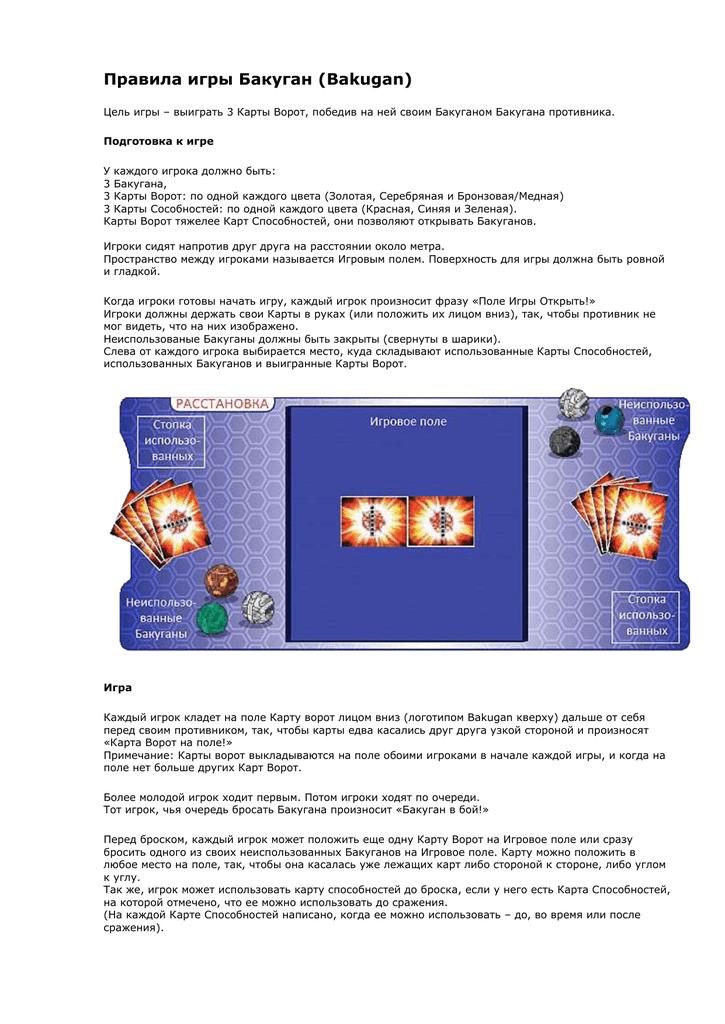 Как играть в бакуган на картах казино в харькове новости 2012