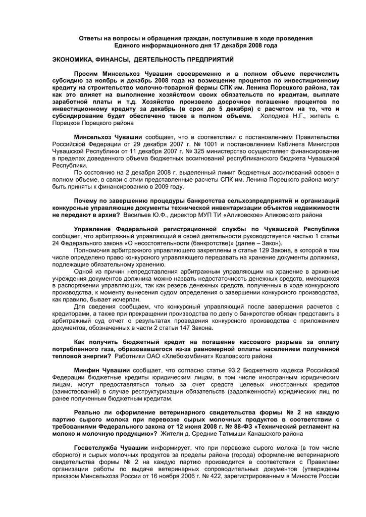 пунктом 12 статьи 189 федерального закона о несостоятельности банкротстве