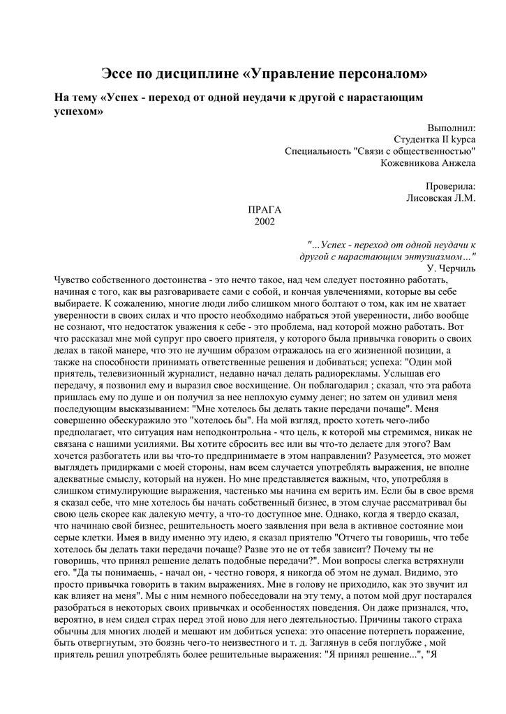 Эссе на тему самоуважение 2506