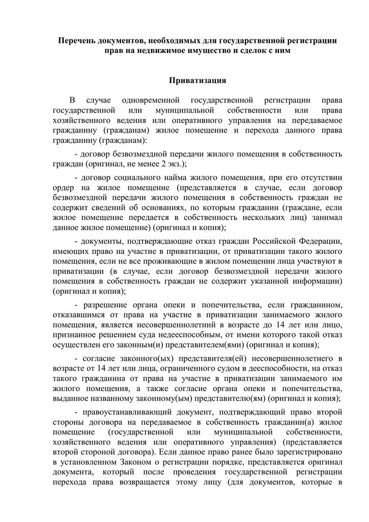 Государственной регистрации права собственности