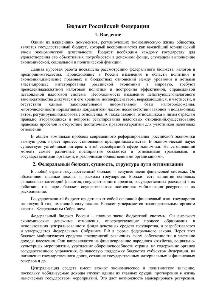 Пути оптимизации налогов рф программа для заполнения налоговой декларации 3 ндфл