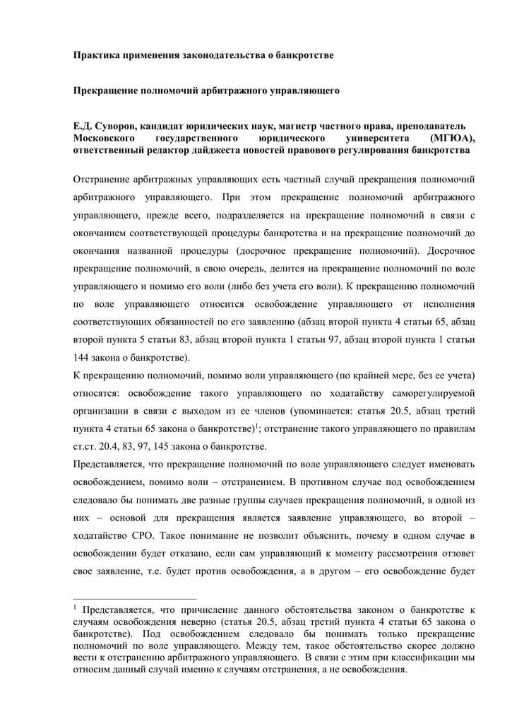 пункта 1 статьи 145 закона о банкротстве